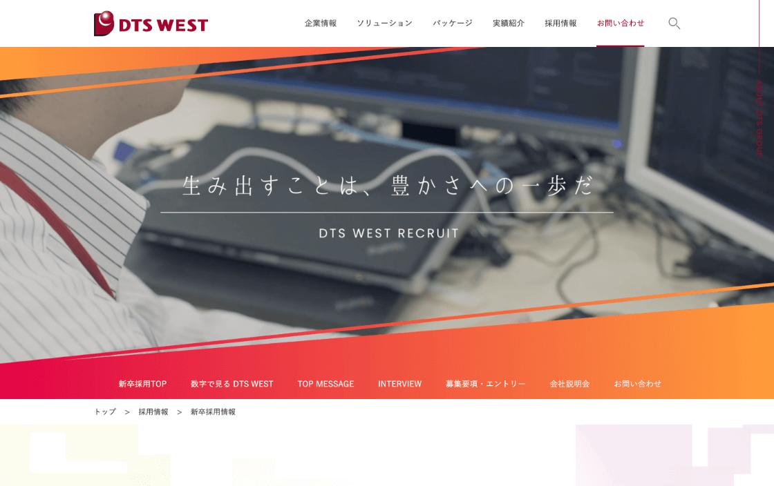 株式会社DTS WEST様 新卒採用情報サイト