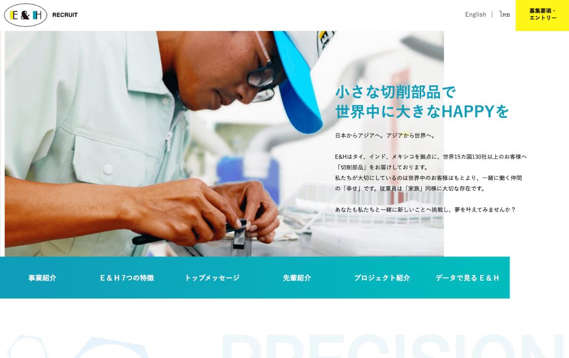 平岡産業(E&H グループ) 様 採用サイト