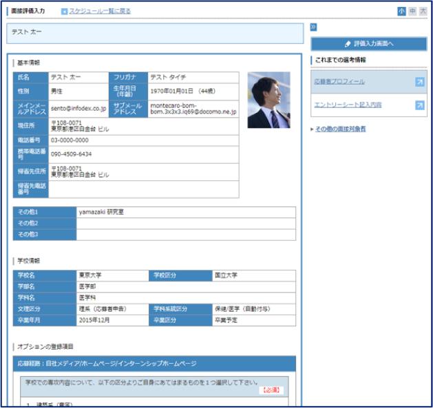ATS採用管理システム
