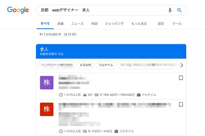Google しごと検索 キャプチャー画面