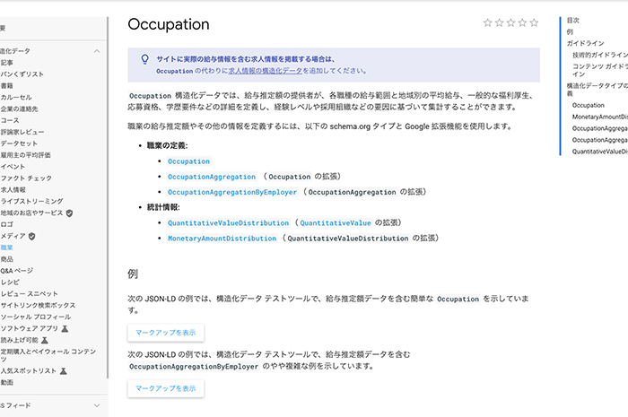 求人情報の構造化データ キャプチャー画面